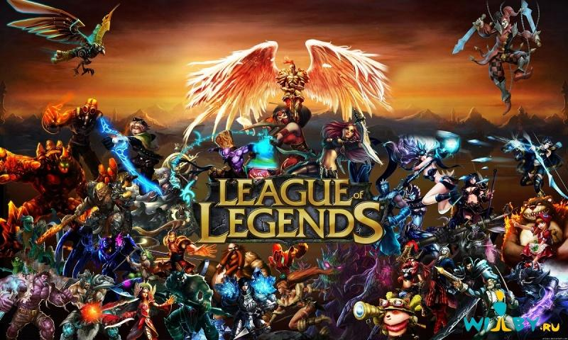 Играй в League of Legends!